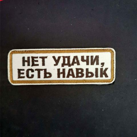 Шеврон (2769)