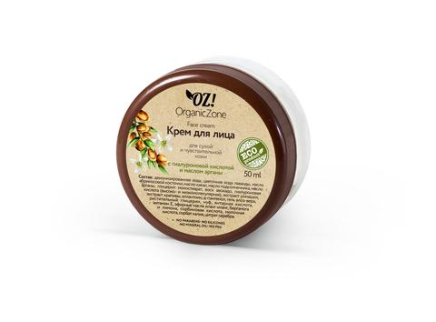 OZ! Крем для лица для сухой и чувств. кожи с гиалуроновой кислотой и маслом арганы (50 мл)