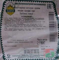 Белорусская колбаса варено-копченая салями