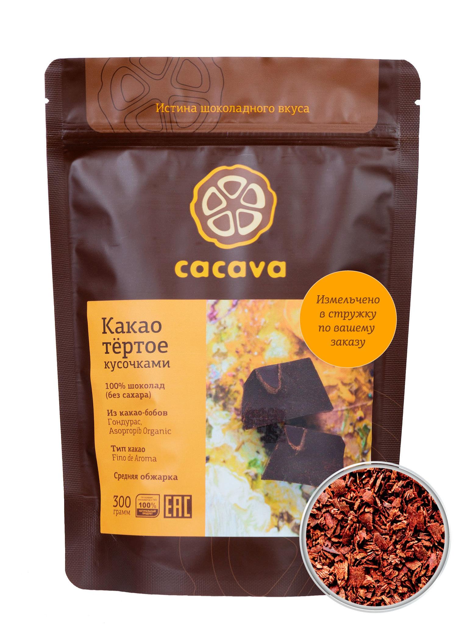 Какао тёртое в стружке (Гондурас, Asopropib), упаковка 300 грамм