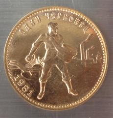 """Золотая монета с надписью """"Пролетарии всех стран, соединяйтесь"""" Р.С.Ф.С.Р."""