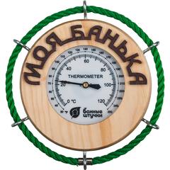 Термометр «Моя банька» 14х14 см