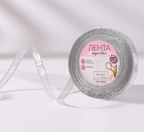 Лента парчовая серебро,10 мм*25±1м