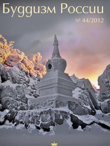 Буддизм России выпуск №44