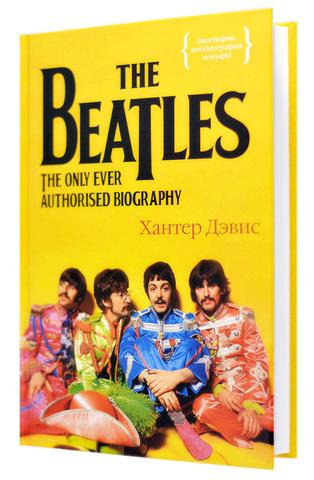 Фото The Beatles. Единственная на свете авторизованная биография