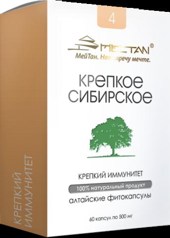 Крепкое сибирское