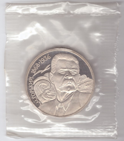 1 рубль 1988 года 120 лет со дня рождения А. М. Горького (в родной запайке) PROOF