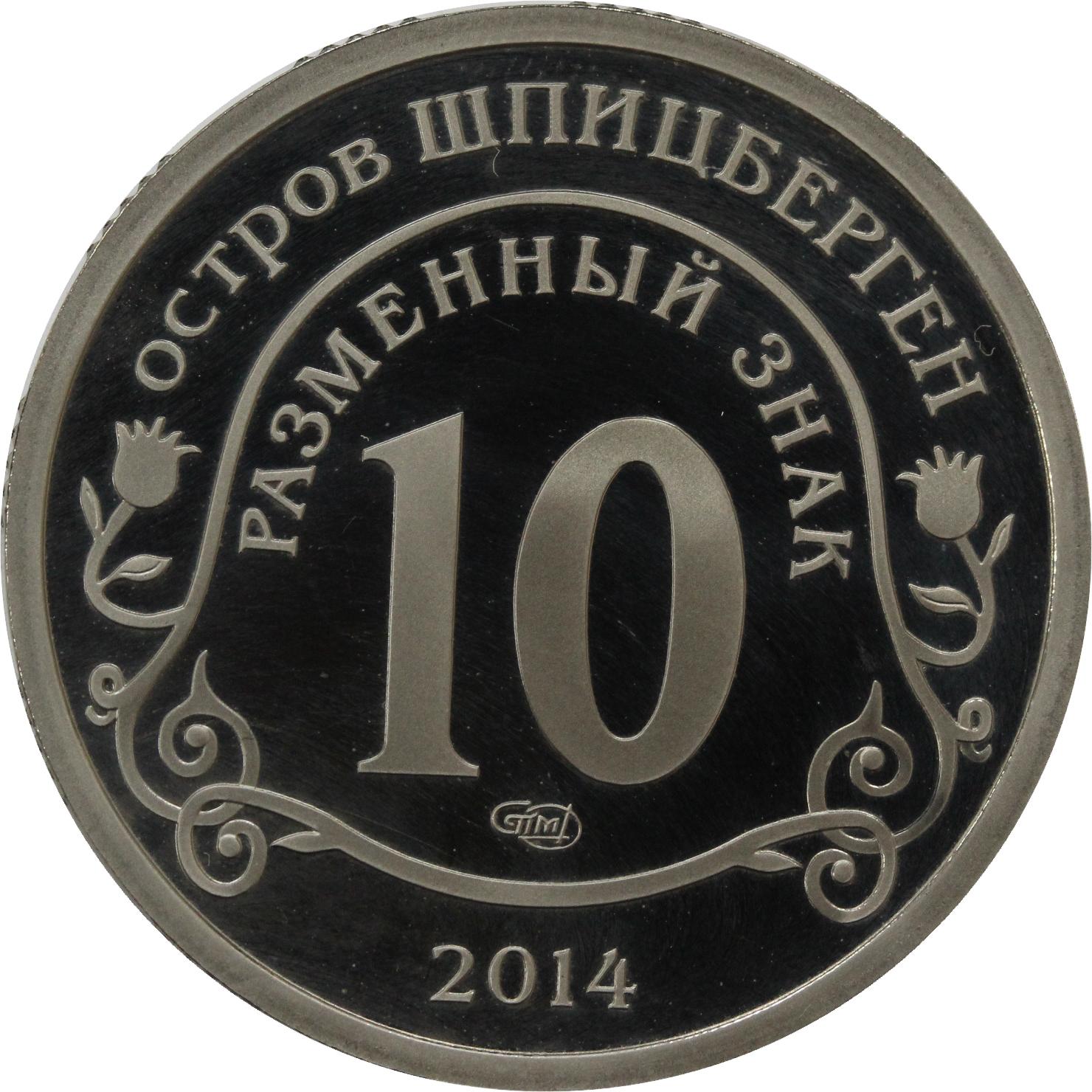 10 Разменный знак 2014. Остров Шпицберген.