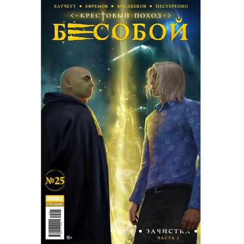 Бесобой (2017) #25 Зачистка, часть 2