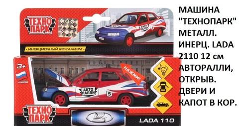 Машина мет. СТ10-110-12 LADA 2110 Авторалли