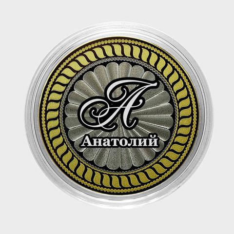 Анатолий. Гравированная монета 10 рублей