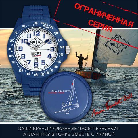 Часы SAILOR, прошедшие гонку Мини Трансат вместе с Ириной, синие