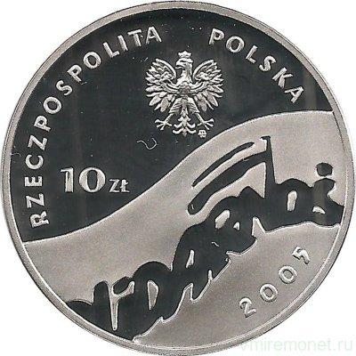 10 злотых 2005 год, Польша. 25-летие профсоюза