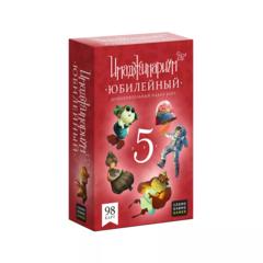 Имаджинариум: Юбилейный (дополнительный набор карт)