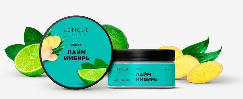 Скраб Letique Cosmetics Лайм-Имбирь 250 г.