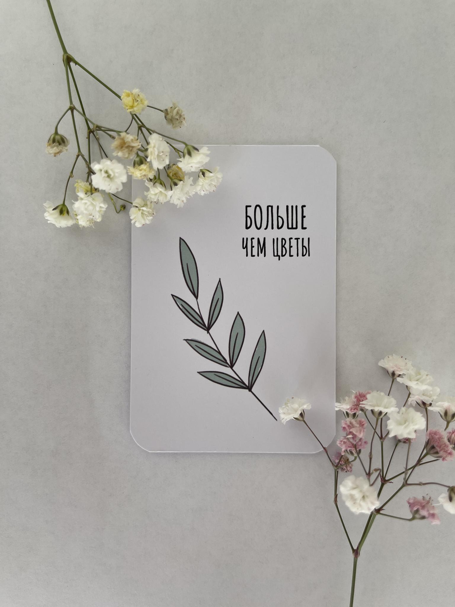 Мини-открытка 6*9 'Больше чем цветы'