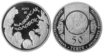 50 тенге Колобок 2013 год
