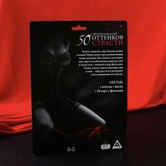 Эротический набор «50 оттенков страсти» (маска, плётка, фанты)