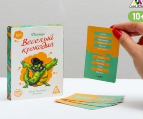 063-1293 Игра подвижная Фанты «Весёлый Крокодил», 20 карт
