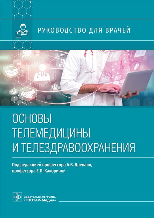 Книги по организации здравоохранения Основы телемедицины и телездравоохранения. Руководство для врачей otit.jpg