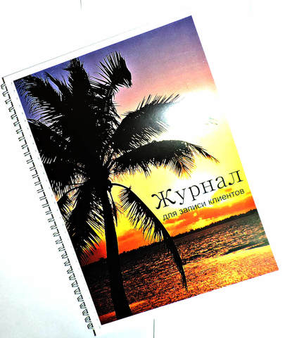 Журнал для записи клиентов