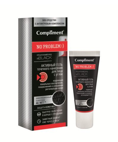Compliment No problem Активный гель точечного нанесения для лица с углем
