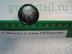 Насадка Парадокс 150мм МЦ21-12