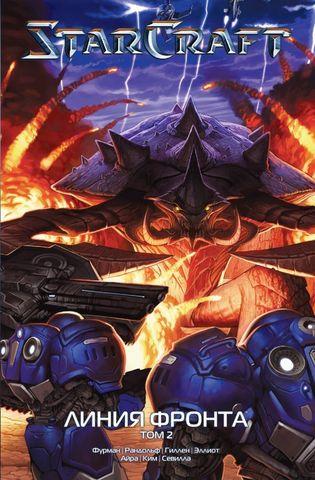 StarCraft. Линия фронта. Том. 2