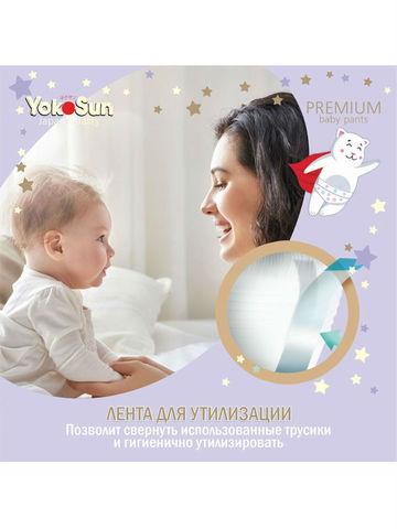 Трусики YokoSun Premium XL 12-20 кг 38 шт