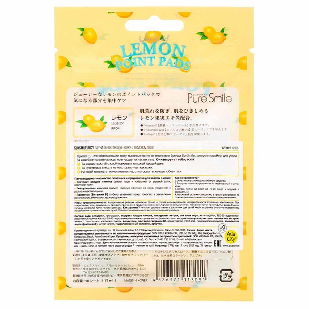 Патчи тканевые обновляющие кожу с Лимоном 10 шт