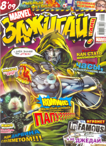 Marvel: Зажигай с нами! №8'09