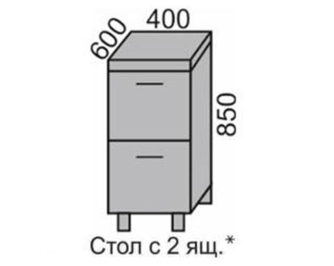 Стол МАРТА с 2 ящ. НШ 40-2