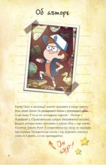 Гравити Фолз. Дневник Диппера и Мэйбл