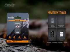 Фонарь Fenix E03R 260lm