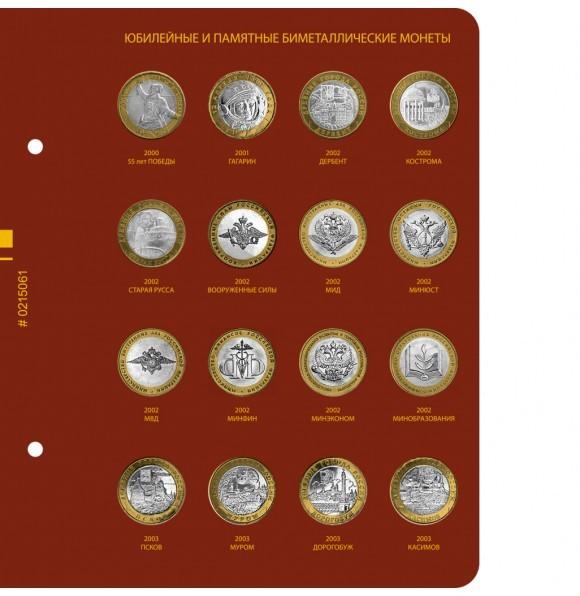 Альбом для монет «Биметаллические юбилейные и памятные монеты России. 10 рублей».  Серия «standard». Том 1