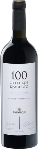 Вино ЗНМП