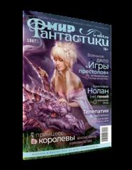 Мир фантастики №186 (март 2019)