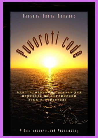 Povoroti code. Адаптированный рассказ для перевода на английский язык и пересказа. © Лингвистический Реаниматор