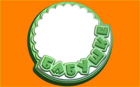 Бабушке круг. Форма для мыла пластиковая