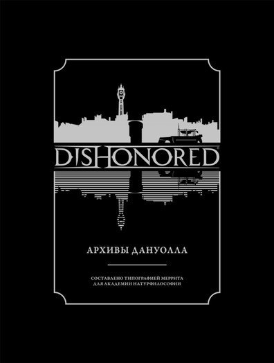 Dishonored Архивы Дануолла