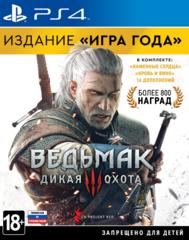 Ведьмак 3: Дикая Охота. Издание «Игра года» (PS4, русская версия)