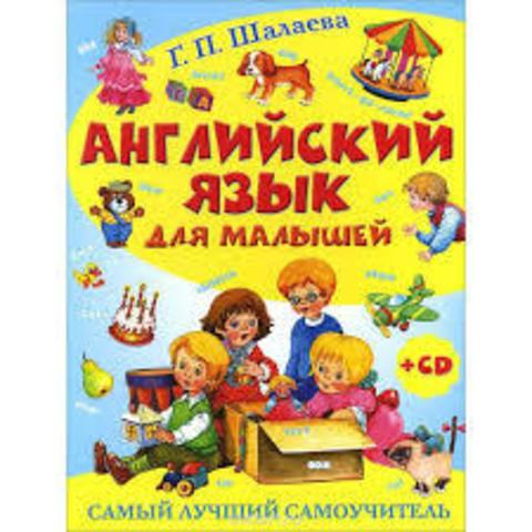 Английский язык для малышей .Самый лучший самоучитель