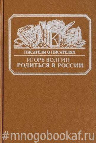 Родиться в России. Достоевский и современники: жизнь в документах