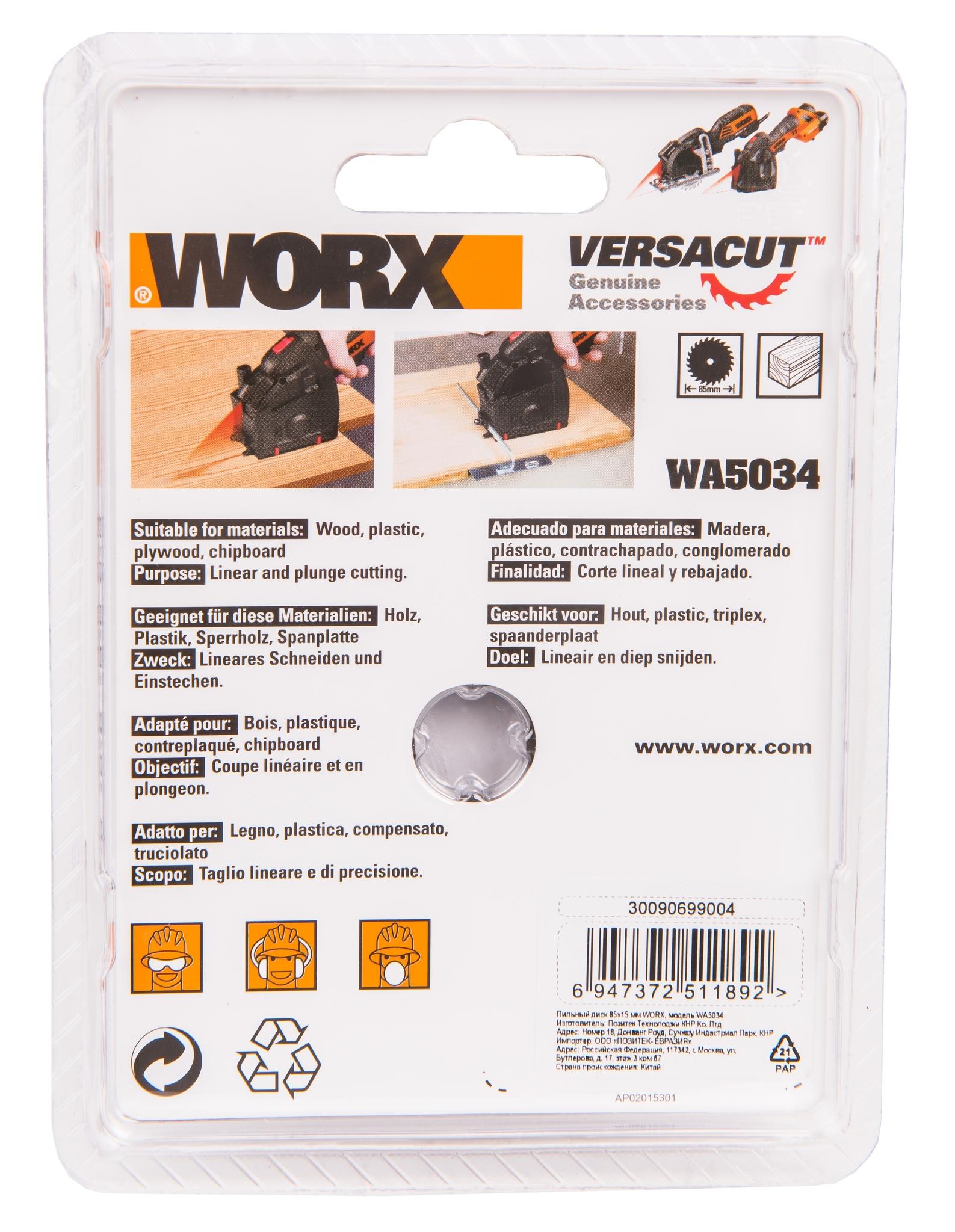 Пильный диск твердосплавный WORX WA5034