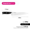 2352 FISSMAN Epha Поварской нож 20 см,