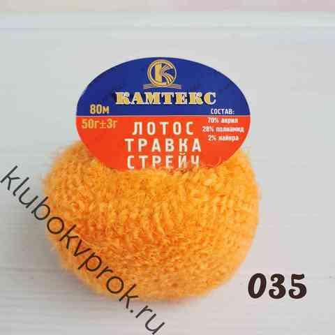КАМТЕКС ЛОТОС ТРАВКА СТРЕЙЧ 035, Оранжевый