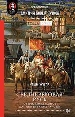 Средневековая Русь: от призвания варягов до принятия христианства. Предисловие Дмитрий Goblin Пучков (аудиокнига)