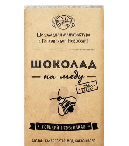 Шоколад На Меду 25г. (горький 70% какао без добавок)