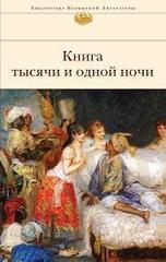 Книга тысячи и одной ночи