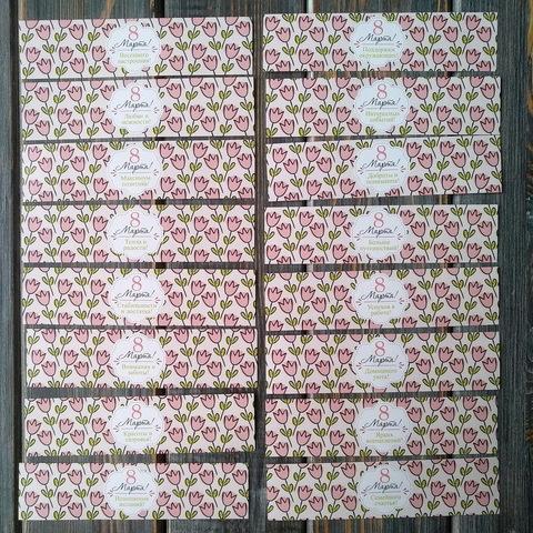 Этикетки для конфет 8 МАРТА